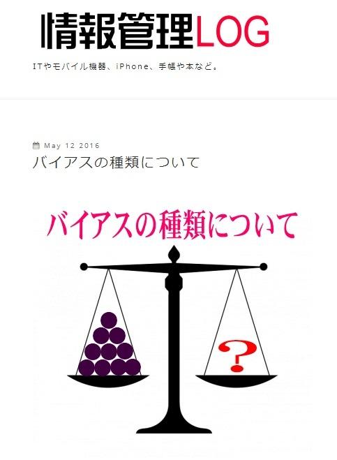 blog_bias