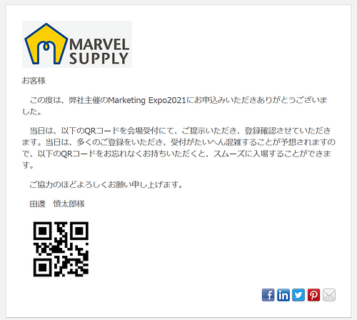 email_added_qr